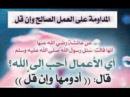 روائع التلاوات للقارئ سعيد دباح سورة الحج15