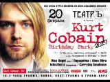 ОТЗЫВ О KURT COBAIN BIRTHDAY PARTY 2017  ИЛЬЯ БЫКОВ, ПАРАДИГМА, WAX ANGEL, ALMA MIRA LIVE
