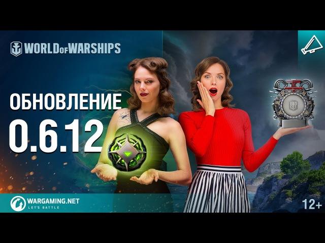 Обновление 0.6.12. Клановые бои [World of Warships] Ахтубинск