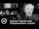 Корней Чуковский. Запрещенные сказки | Телеканал История