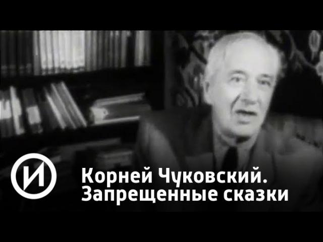 Корней Чуковский Запрещенные сказки Телеканал История