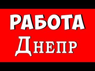 Работа Днепр. Лучшая работа в Днепропетровске, работа в агентстве недвижимости  ...