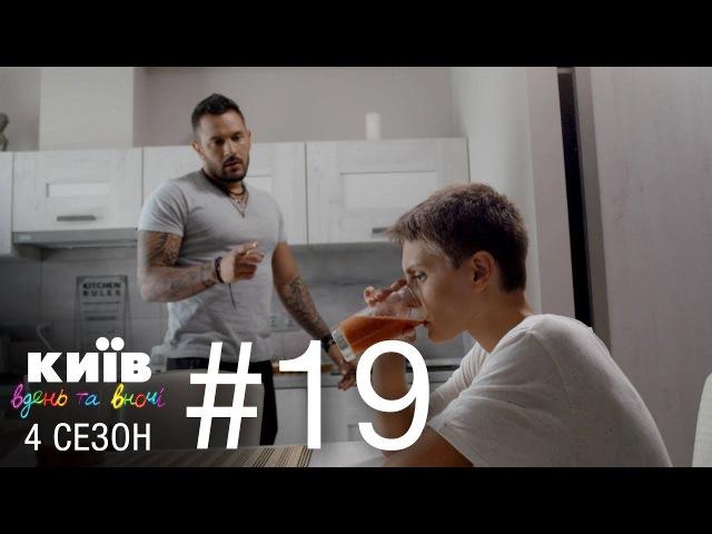 Киев днем и ночью - Серия 19 - Сезон 4