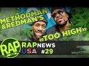 Drake спасает жизнь, Waka Flocka Flame поливает грязью Gucci Mane, Method Man Redman #RapNews USA 29