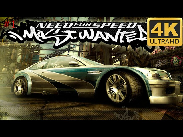 Need for speed most wanted Прохождение 4K 60fps 1 Пралог
