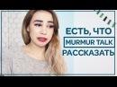 Murmur Talk: Очень много новостей!