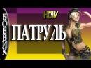 Фильмы о пограничниках 2017 ПАТРУЛЬ новые русские боевики 2017