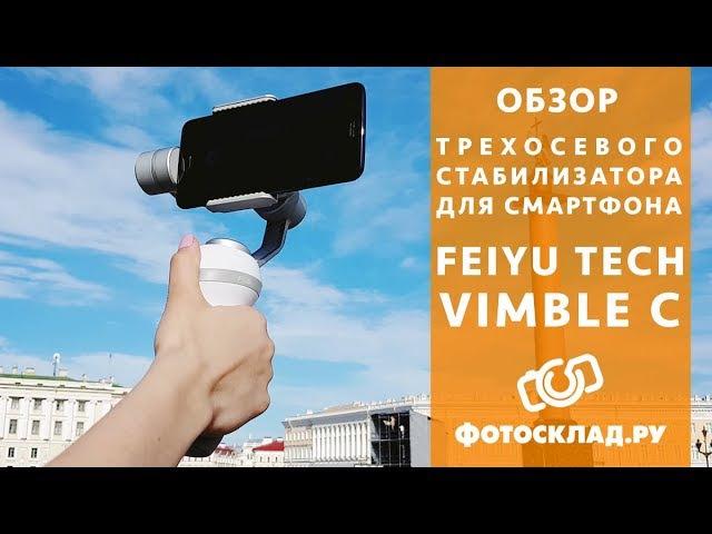 Стабилизатор трехосевой для смартфона Feiyu Tech Vimble C обзор от Фотосклад.ру