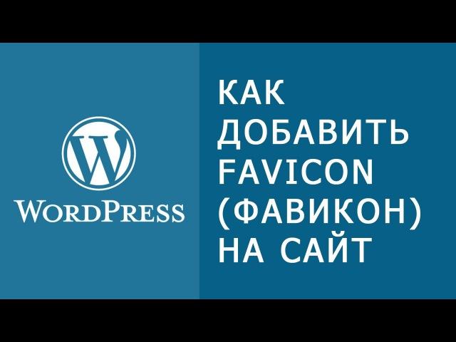 Как добавить Favicon на сайт (CMS Wordpress)