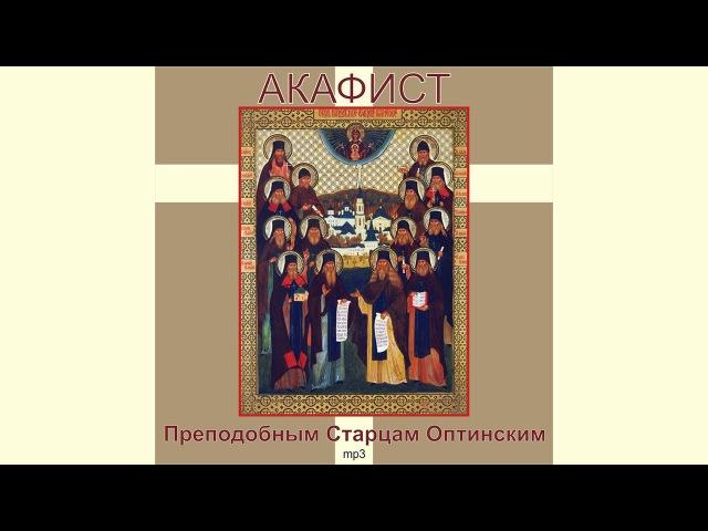 Акафист старцам Оптинским - Akathist to Optina elders