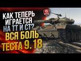 ВСЯ БОЛЬ ТЕСТА 9.18 ★ КАК ТЕПЕРЬ ИГРАЕТСЯ НА ТТ И СТ? #worldoftanks #wot #танки — [http://wot-vod.ru]