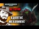 FFH Обзор Warhammer 40000 Инквизитор РПГ и история Адептус Механикус