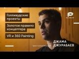 Интервью с Джамой Джурабаевым работа в кино, тренды, советы начинающим