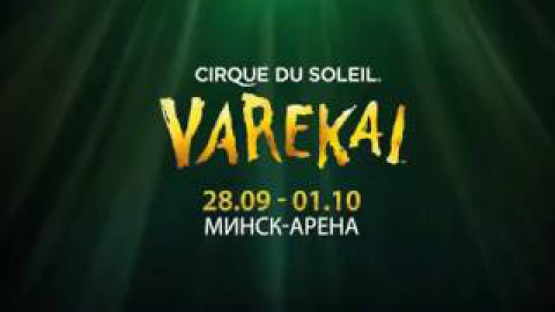 Cirque Du Soleil везет в Беларусь шоу-блокбастер Varekai!