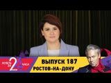 Успеть за 24 часа  Выпуск 187  Ростов-на-Дону