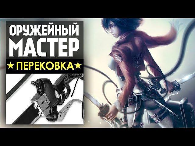 Оружейный Мастер - Меч из аниме Атака Титанов \ Attack on Titan - Man At Arms на русском!