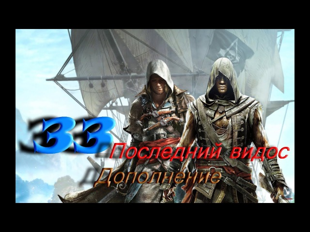 Прохождение (дополнение к) Assassin's Creed IV 33. Последнее освобождение маронов