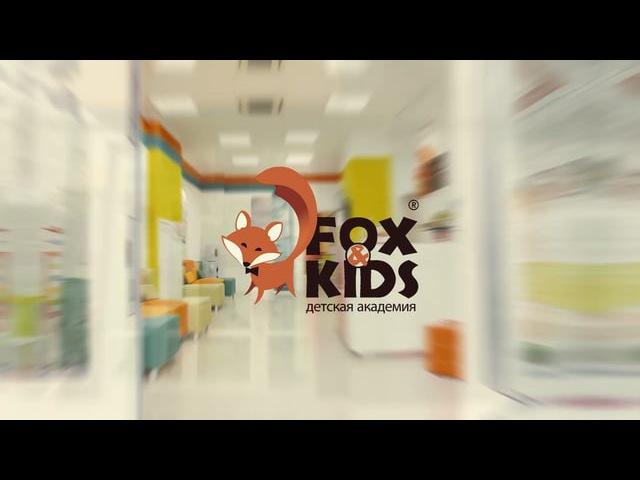 Детская Академия FoxKids