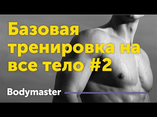 Базовая программа тренировок на все тело 2 ,fpjdfz ghjuhfvvf nhtybhjdjr yf dct ntkj 2