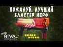 ОБЗОР НА ЛУЧШИЙ БЛАСТЕР НЕРФ РАЙВЛ АРТЕМИС Nerf Rival Artemis XVII-3000