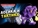 ШОКИРУЮЩЕЕ ОТКРОВЕНИЕ И ОХОТНИК! Трансформеры Закаленные в Бою Transformers Forged To Fight ...