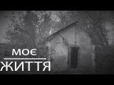 Рэп про Жизнь в Украинском Селе Без Купюр Петр Моставчук