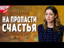 Обалденный фильм \ Над пропастью счастья \ НОВИНКИ 2017 Русские мелодрамы 2017