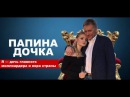 Папина дочка Лиза Пескова откровения дочери главного миллиардера и вора страны