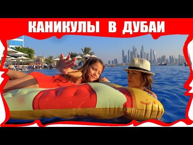 КАНИКУЛЫ в Дубаи ВЛОГ Самолет Рум Тур Плаваем на Пицце в Dukes Dubai Вики Шоу