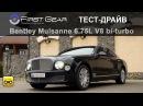 Bentley Mulsanne Бентли Мульсан тест-драйв от Первая передача Украина