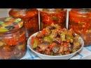 Обалденный салат БАКЛАЖАНЫ С ОГУРЦАМИ на зиму по вкусу как ЛЕЧО