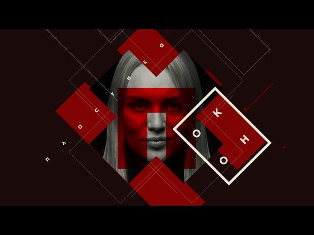 Пластика Окон –ЧБ (ТВ-реклама)