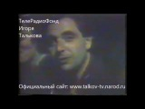 Игорь Тальков Пикник с Е Кондауровой, В Шляфманым, А Глызиным и другими 1991г