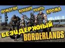 Неудержимый Borderlands 6 ● Убили Крома