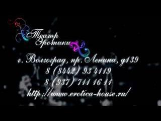 Эротический массаж. г.Волгоград #Театр эротики