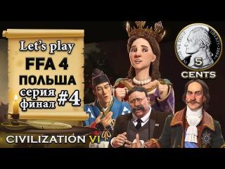 Польша в FFA 4 #Civilization6 | VI – сокращенный формат let's play (4 серия)- Меж двух огней