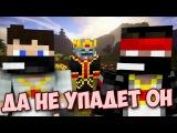 Minecraft date_a_live 2 #7 - Да не упадёт он, отвечаю!