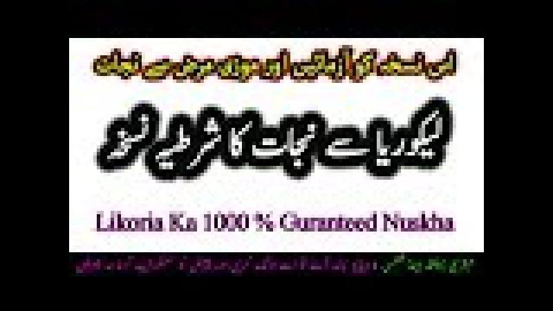 Likoria Ka 1000 Guaranteed Nuskha | Likoria Ka ilaj | Lakoria Say Nijjat Ka Azmoda Nuskha