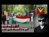 Shon mc Авторитетный Точик 2017
