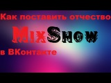 Как поставить отчество в ВКонтакте