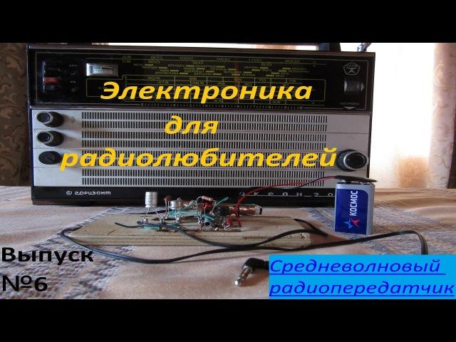 Выпуск 6.Средневолновый радиопередатчик