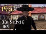 Сказочная Русь 5 (новый сезон). Серия 18 - Порро, проблемы страны решить под силу только супергерою.