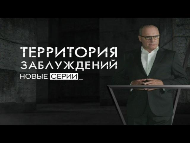 Территория заблуждений с Игорем Прокопенко 21.10.2017 РЕН ТВ 4