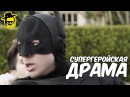 Супергеройская драма [McElroy]
