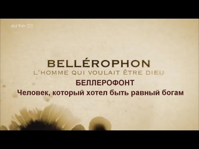 Беллерофонт . Человек, который хотел быть равным богам. Мифы древней Греции. Часть 15