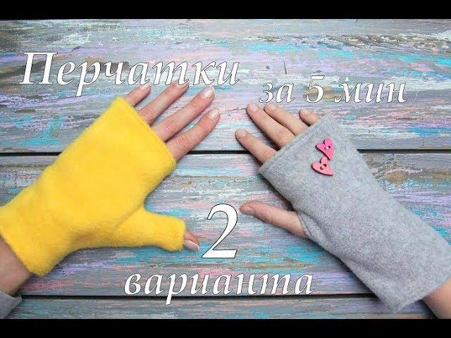 Как сшить МИТЕНКИ за 5 минут перчатки без пальцев своими руками из флиса Просто и быстро