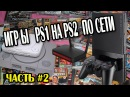 Запуск игр от PlayStation One на PlayStation 2 с ПК по сети