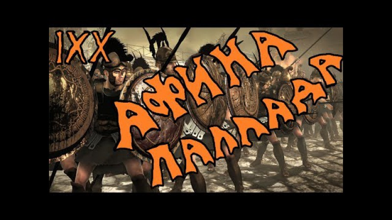 Сыны Александра 19 Афина Паллада (Rome II Total War)