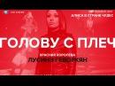 Лусинэ Геворкян (LOUNA) - Голову с плеч (OST Алиса в стране чудес на льду)