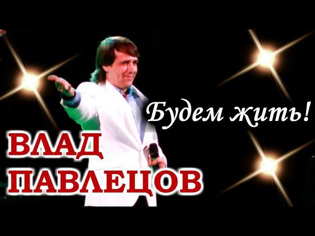 Влад ПАВЛЕЦОВ - Будем жить! (ДК ПЗ, г. Вологда)